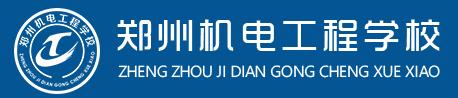 郑州机电工程学校招生